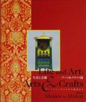 生活と芸術 アーツ&クラフツ展 ウィリアム・モリスから民芸まで