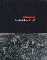 日本のシュールレアリスム1925-1945