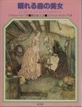 眠れる森の美女(ペーパームーン叢書)
