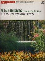 ポール・フリードバーグのランドスケープデザイン PROCESS Architecture 82