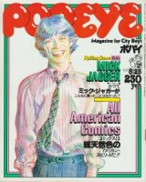 POPEYE ポパイ No.37 1978年8月25日号 ミック・ジャガー