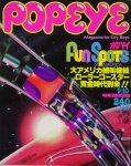 POPEYE ポパイ No.38 1978年9月10日号 ファン・スポット