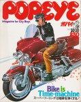 POPEYE ポパイ No.40 1978年11月25日号 Bike is Time machine