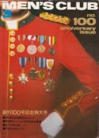 MEN'S CLUB メンズクラブ 100 創刊100号記念特別号
