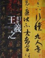 書聖 王羲之 特別展 Wang Xizhi: master calligrapher
