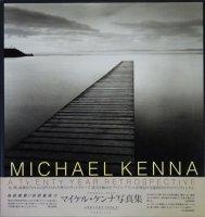 MICHAEL KENNA A TWENTY YEAR RETROSPECTIVE マイケル・ケンナ写真集
