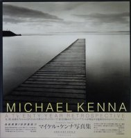 MICHAEL KENNA A TWENTY YEAR RETROSPECTIVE マイケル・ケンナ写真集