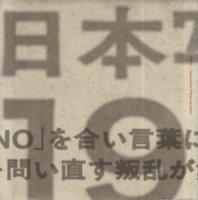 日本写真の1968 1966-1974 沸騰する写真の群れ