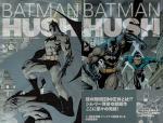 バットマンHUSH 全2巻セット