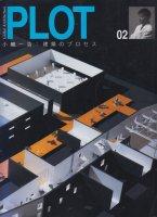 PLOT 02 小嶋一浩 建築のプロセス