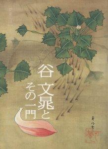 谷文晁とその一門の画像