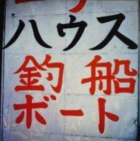 大竹伸朗 SHIPYARD WORKS 1990