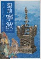 聖地寧波 (ニンポー) 日本仏教1300年の源流 すべてはここからやって来た