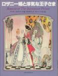 ロザニー姫と浮気な王子さま(ペーパームーン叢書)