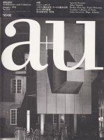 a+u 1991年1月号 ジョン・ヘイダック