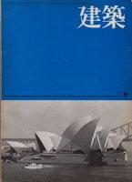 建築 1973年9月号 No.156 シドニー・オペラハウス