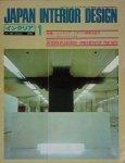 <img class='new_mark_img1' src='https://img.shop-pro.jp/img/new/icons50.gif' style='border:none;display:inline;margin:0px;padding:0px;width:auto;' />インテリア JAPAN INTERIOR DESIGN no.250 1980年1月 インテリア・デザイン領域の拡大