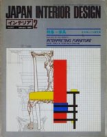 インテリア JAPAN INTERIOR DESIGN no.251 1980年2月 家具