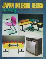 インテリア JAPAN INTERIOR DESIGN no.255 1980年6月 細江勲夫のプロダクト・デザイン