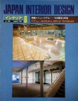 インテリア JAPAN INTERIOR DESIGN no.269 1981年8月 ミュージアム その展示と手法