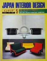 インテリア JAPAN INTERIOR DESIGN no.278 1982年5月 第21回イタリア家具サロン