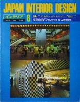 インテリア JAPAN INTERIOR DESIGN no.279 1982年6月 アメリカのショッピング・センター