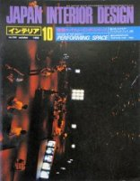 インテリア JAPAN INTERIOR DESIGN no.295 1983年10月 パフォーミング・スペース