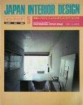 <img class='new_mark_img1' src='https://img.shop-pro.jp/img/new/icons50.gif' style='border:none;display:inline;margin:0px;padding:0px;width:auto;' />インテリア JAPAN INTERIOR DESIGN no.302 1984年5月 プロフェッショナル・オフィス・スペース