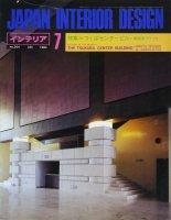 インテリア JAPAN INTERIOR DESIGN no.304 1984年7月 つくばセンタービル 磯崎新アトリエ