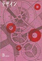 デザイン no.6 1960年3月