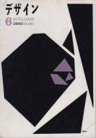 デザイン no.9 1960年6月