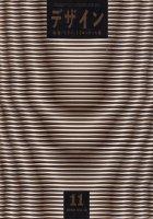 デザイン no.14 1960年11月 第12回ミラノ・トリエンナーレ展