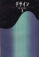 デザイン no.16 1961年1月 視覚言語