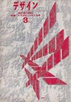 デザイン no.18 1961年3月 ル・コルビュジエと日本