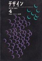 デザイン no.19 1961年4月 デザイン教育