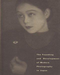 日本近代写真の成立と展開 - 古...