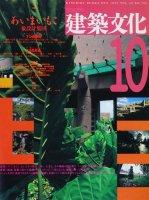 建築文化 1993年10月号 あいまいもこ 象設計集団