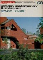 現代スウェーデン建築 PROCESS ARCHITECTURE68