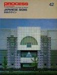 日本のサイン PROCESS ARCHITECTURE42
