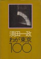 須田一政 わが東京100 ニコンサロンブックス5