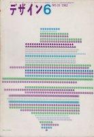 デザイン no.33 1962年6月