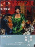 福田美蘭 ピクチュアレスク Miran Fukuda PICTURESQUE 1992-1998