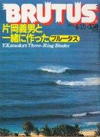 BRUTUS ブルータス No.17  1981年4月15日号 片岡義男と一緒に作ったブルータス