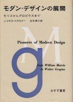 モダン・デザインの展開 モリスからグロピウスまで