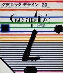 グラフィックデザイン 第20号