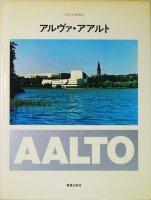 アルヴァ・アアルト 現代の建築家