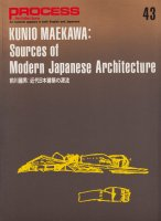 前川國男 近代日本建築の源流 PROCESS ARCHITECTURE43