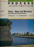 東京に希望と再生を プランで考える都市文明と環境 PROCESS ARCHITECTURE129