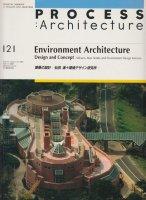 環築の設計 仙田満+環境デザイン研究所 PROCESS Architecture 121