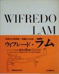 ウィフレード・ラム シュルレアリスムと画家叢書「骰子の7の目」 第11巻